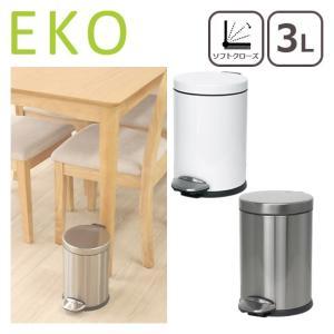 EKO ゴミ箱 3L ルナ ステップビン ダストボックス 選べるカラー|daily-3