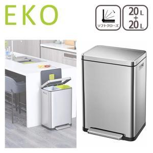 EKO ゴミ箱 20L+20L 分別タイプ Xキューブステップビン シルバー|daily-3