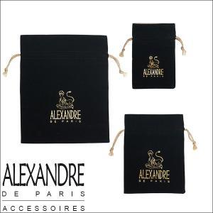 アレクサンドルドゥパリ 専用収納袋 巾着袋 選べるサイズ|daily-3