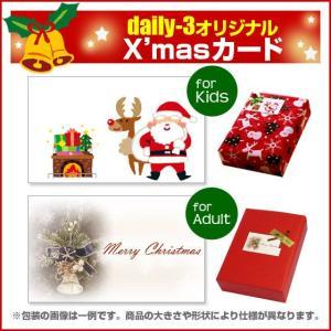 クリスマスカード daily-3オリジナル|daily-3