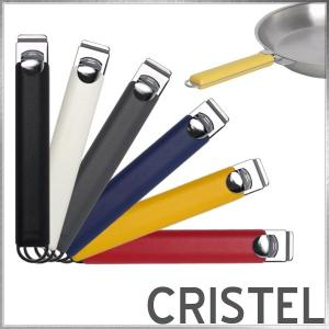 25%off!! CRISTEL(クリステル) リムーバルハンドル 選べるカラーは6種類♪|daily-3