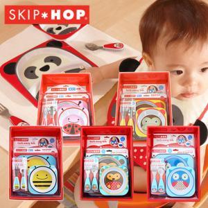 Skip Hop(スキップホップ) アニマル お食事セット 選べる種類 ベビー用食器(プレート・ボウル・フォーク・スプーン)&アニマルビブのギフトセット|daily-3