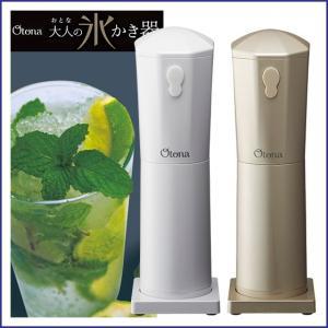 大人の氷かき器 コードレス ハンディタイプ 電動 CDIS-16 選べるカラー|daily-3