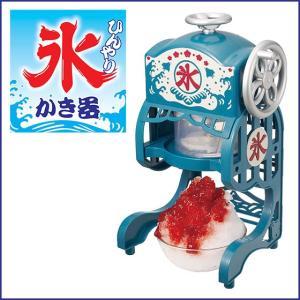 電動本格 ふわふわ 氷かき器 DCSP-1651 レトロ|daily-3