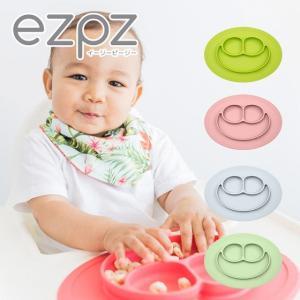 ezpz (イージーピージー)Mini Mat シリコン製 ベビー用食器 ひっくり返らないお皿|daily-3