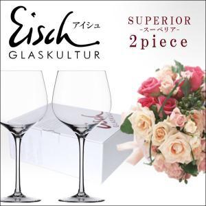 アイシュ スーペリア グランブルゴーニュ 2個入 ワインを美味しく|daily-3