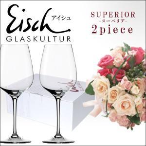 アイシュ スーペリア ボルドー 2個入 ワインを美味しく|daily-3