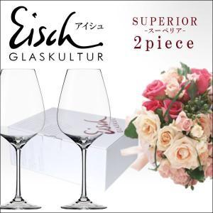 アイシュ スーペリア シラー 2個入 ワインを美味しく|daily-3