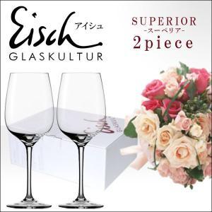 アイシュ スーペリア シャルドネ 2個入 ワインを美味しく|daily-3