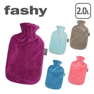 ファシー 湯たんぽ・水枕 ソフトヴェロアカバー 2.0L 選べるカラー|daily-3