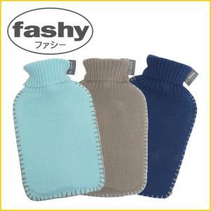 ファシー 湯たんぽ・水枕 タートルニットカバー 2.0L 選べるカラー|daily-3