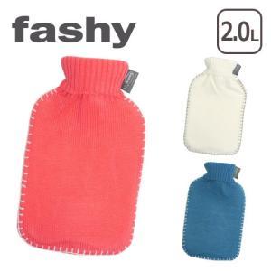 ファシー 湯たんぽ・水枕 2.0L シンプルニットカバー やわらか湯たんぽ|daily-3