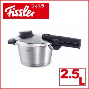 フィスラー 圧力鍋 コンフォート プラス2.5L Fissler 91-02-00-511