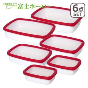 富士ホーロー アップルレッド 浅型角容器6点セット|daily-3