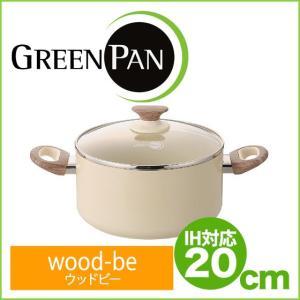 グリーンパン ウッドビー キャセロール 20cm 蓋付き GREEN PAN daily-3
