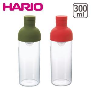 HARIO(ハリオ)フィルターインボトル 選べるカラー 300ml 水出し茶ボトル|daily-3