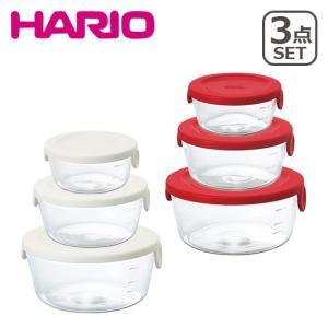 HARIO(ハリオ)耐熱ガラス製保存容器丸3個セット 選べるカラー|daily-3