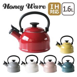 Honey Ware(ハニーウェア)コットンシリーズ 1.6L 笛吹ケトル 選べるカラー