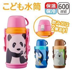 こども水筒 2WAYステンレスボトル 600ml 選べるアニマル|daily-3