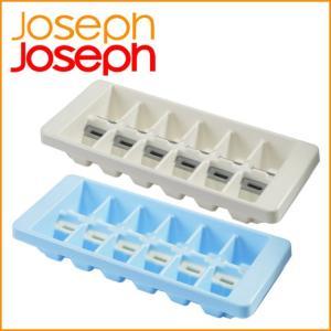 ジョセフジョセフ クイックスナップ (アイストレー・製氷皿) 選べる2カラー|daily-3