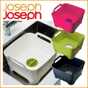 ジョセフジョセフ ウォッシュ&ドレイン(洗い桶・水切り) 選べる4カラー|daily-3
