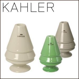 ケーラー アヴェント キャンドルホルダー ロウソク立て KAHLER(ケーラー)Avvento candle holder H95 選べる3カラー|daily-3