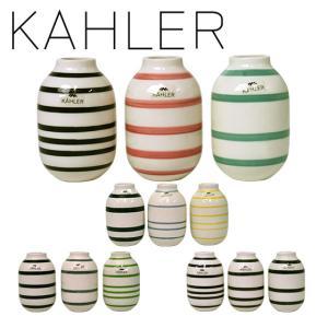 ケーラー オマジオ フラワーベース 花瓶 KAHLER ミニチュア Omaggio H80 3個セット 選べるカラー|daily-3