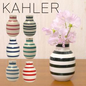 ケーラー オマジオ フラワーベース 花瓶 KAHLER スモール Omaggio H125 選べる6カラー|daily-3