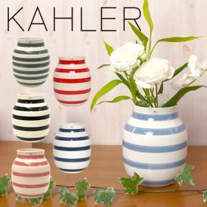 ケーラー オマジオ フラワーベース(M) 花瓶 ミディアム KAHLER Omaggio H200 選べる4カラー|daily-3