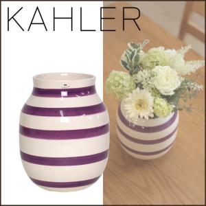 ケーラー オマジオ プラム フラワーベース ミディアム 花瓶 KAHLER(ケーラー)Omaggio H200 plum 99002 限定色 デンマーク|daily-3