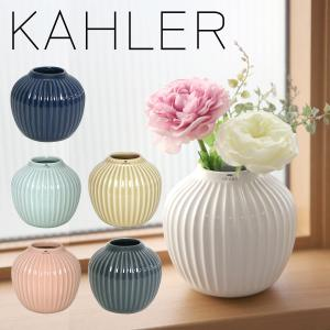 ケーラー ハンマースホイ フラワーベース (S) 花瓶 KAHLER HAMMERSHOI Vase (S) 選べるカラー|daily-3