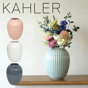 ケーラー ハンマースホイ フラワーベース (L) 花瓶 KAHLER HAMMERSHOI Vase (L) 選べるカラー|daily-3