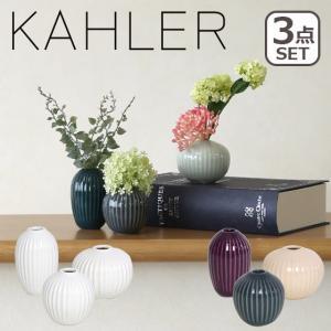 ケーラー ハンマースホイ フラワーベース ミニチュア3個セット 花瓶 KAHLER HAMMERSHOI miniature 3-pack 選べるカラー|daily-3