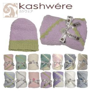 kashwere カシウエア ブランケット ベビーブランケット &キャップ Baby blanket & cap 選べる14カラー|daily-3