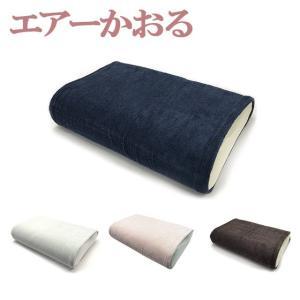 エアーかおる 消臭枕カバー 選べるカラー|daily-3