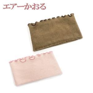 エアーかおる エアーるープ(マルチバンド) 選べるカラー 日本製|daily-3