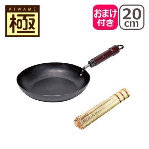 リバーライト極(きわめ) 鉄 フライパン 20cm 木べら付き|daily-3