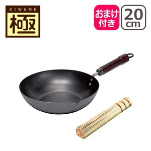 リバーライト極(きわめ) 鉄 炒め鍋 20cm 木べら付き|daily-3