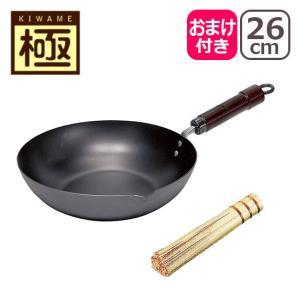 リバーライト極(きわめ) 鉄 炒め鍋 26cm 木べら付き|daily-3