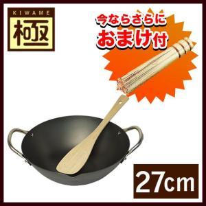 リバーライト極(きわめ) 鉄 中華鍋 27cm 木べら付き|daily-3