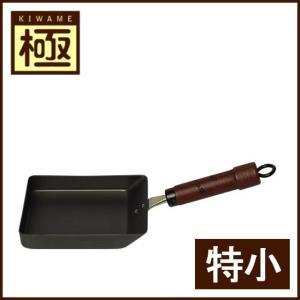 リバーライト極(きわめ) 鉄 玉子焼き 特小|daily-3