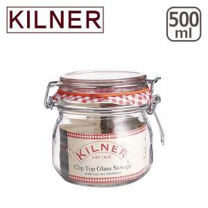 キルナー ラウンドクリップトップジャー 500ml KILNER|daily-3