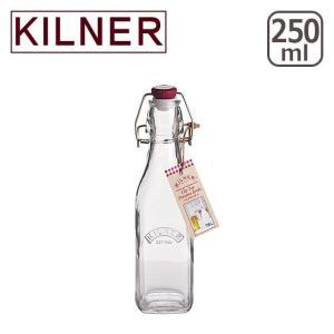キルナー スクエアークリップトップボトル 250ml KILNER|daily-3