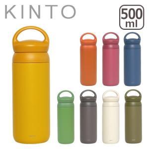 KINTO キントー デイオフタンブラー(保温保冷) 500ml 選べるカラー|daily-3