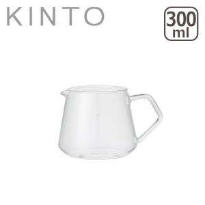 KINTO キントー スローコーヒースタイル コーヒーサーバー 300ml|daily-3