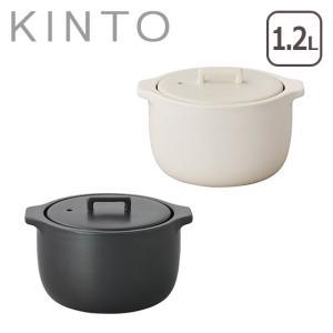 KINTO キントー KAKOMI 炊飯土鍋 2合 選べるカラー ごはん鍋|daily-3