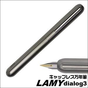 【レビューを書いて<インクコンバーター1個おまけ付き>】Lamy☆ラミー ダイアログ3 万年筆 by フランコ・クリヴィオ 極細字 EF daily-3