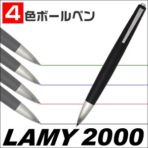 【レビューを書いて<替え芯4色おまけ付>】Lamy☆ラミー マルチシステムペン ラミー2000 4色油性ボールペン daily-3