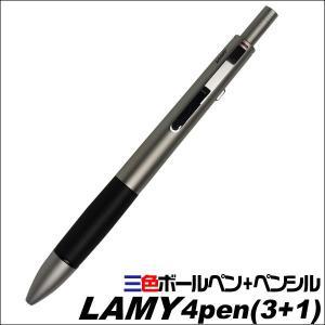 【レビューを書いて<替え芯3色おまけ付>】Lamy☆ラミー 4PEN (3+1) マルチシステムペン ラミー フォーペン 3色油性ボールペン+ペンシル パラジュームコート daily-3