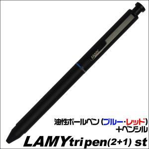 【レビューを書いて<替え芯2本おまけ付>】Lamy☆ラミー st トライペン (2+1) ペンシル+油性ボールペン (ブルー・レッド) daily-3